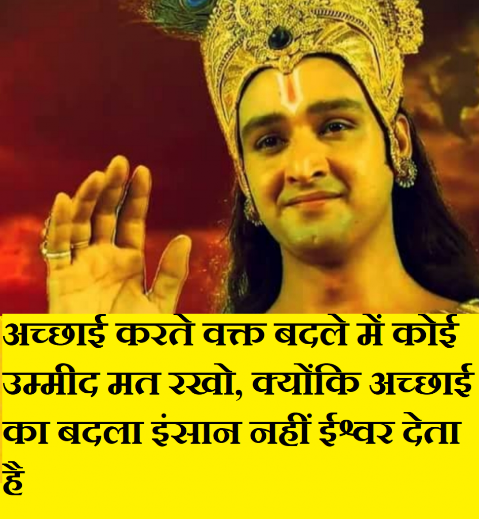Krishna quotes in Hindi