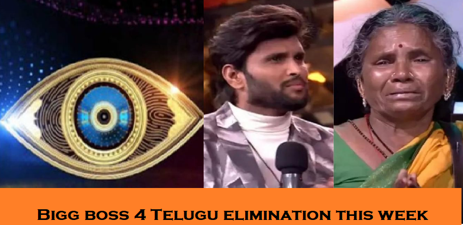 Bigg boss 4 Telugu elimination this week